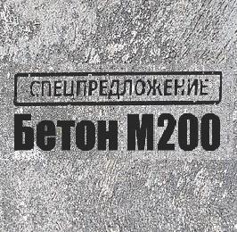 Специальное предложение на бетон М200!